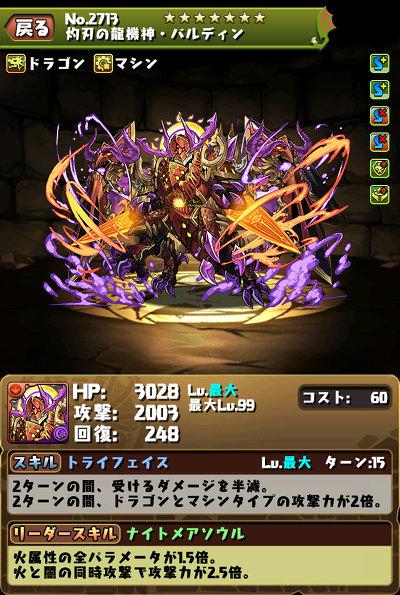 a785_new_monster160331_media4