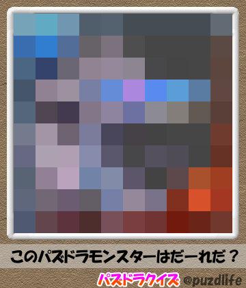 パズドラモザイククイズ49-4