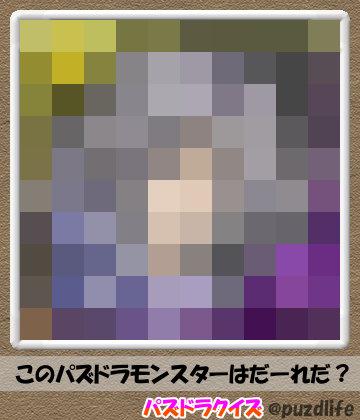 パズドラモザイククイズ49-5
