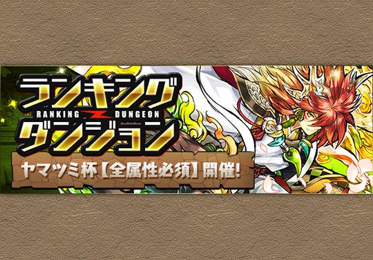 4月4日からランキングダンジョン「ヤマツミ杯【全属性必須】」が登場!