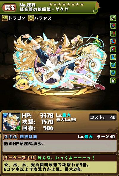 軽音部の麒麟姫・サクヤ ステータス画面