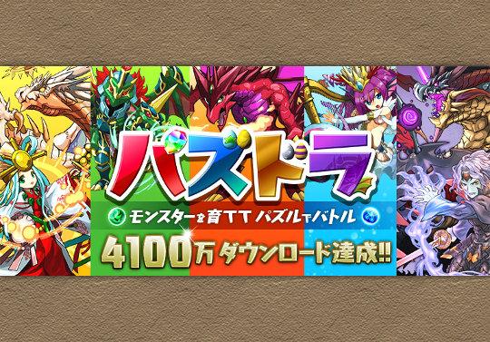 パズドラ、累計4100万DL突破と発表!