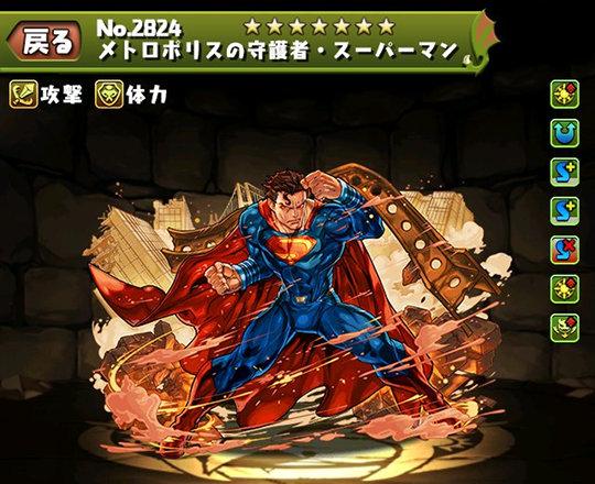 スーパーマン、ワンダーウーマンの究極進化後ステータスを公開!
