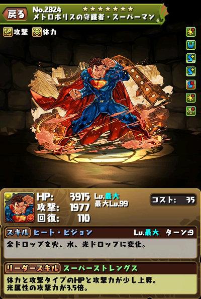 a863_batman_superman_collabo3_media1