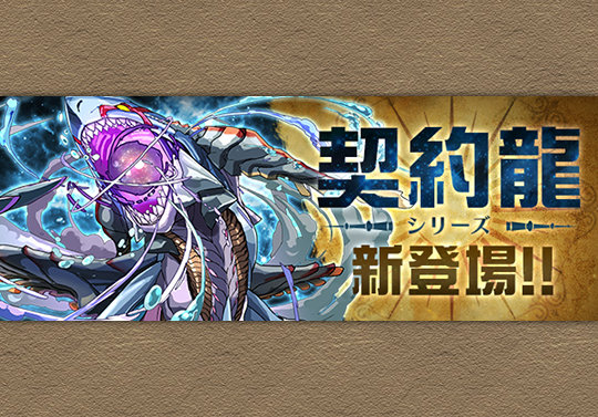 新スペダンは契約龍!4月11日から「青の契約龍」が登場