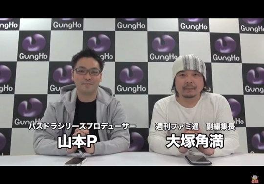 山本P&角満氏のガイア=ドラゴン降臨チャレンジの動画を公開!虹ドロップをかけた勝負の結末は?