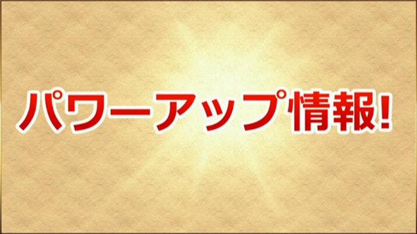 【ニコ生情報】ヤマタケ、ファミエルなどスキルを上方修正