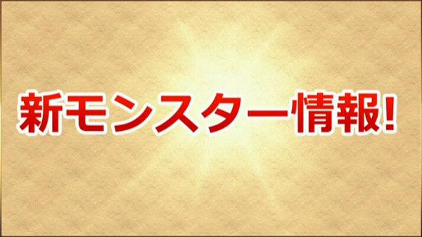 【ニコ生情報】新MPキャラ、新ナンバードラゴンなどを発表