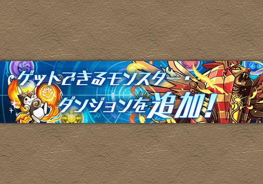 【パズドラレーダー】交換可能なモンスター・トレジャーを追加!