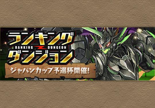 4月18日からランキングダンジョン「ジャパンカップ予選杯」が登場!