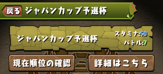 ジャパンカップ予選杯1