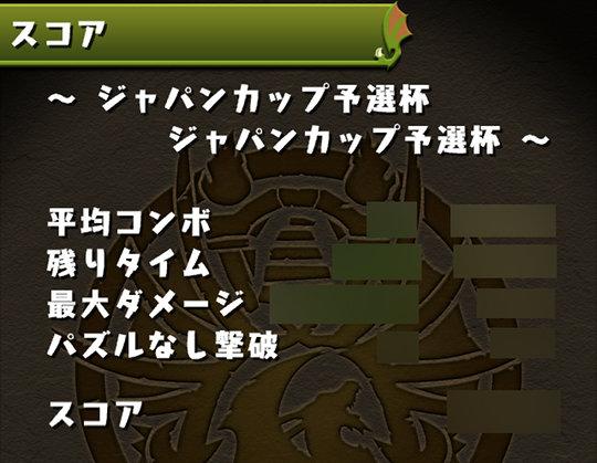 ジャパンカップ予選杯3