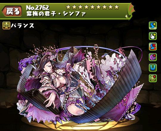 紫梅の君子・シンファのステータス