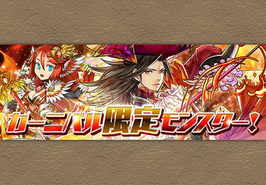 4月22日からファイアカーニバル限定キャラ「ナポレオン」が登場!
