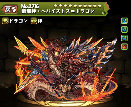 鍛煉神・ヘパイストス=ドラゴンのステータス