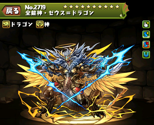 全能神・ゼウス=ドラゴンのステータス