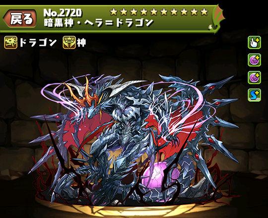 暗黒神・ヘラ=ドラゴンのステータス