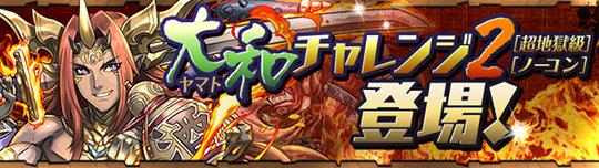 大和チャレンジ2!(超地獄級)【ノーコン】