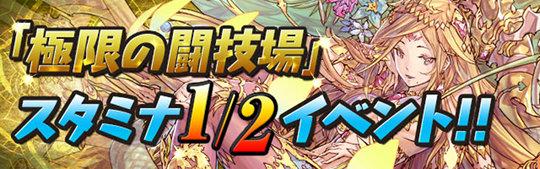 『極限の闘技場』 スタミナ1/2イベント!!