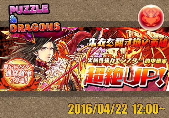新レアガチャイベント『朱衣を翻す焔の英雄』が4月22日12時から開催!ファイアカーニバル