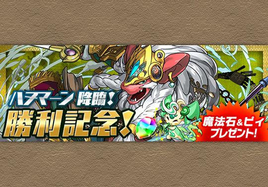 4月25日から6日連続ピィ&魔法石配布ダンジョンが来る!ハヌマーンクリア記念