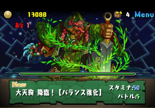 【大和チャレンジ2】大天狗降臨! 超地獄級 攻略&ダンジョン情報