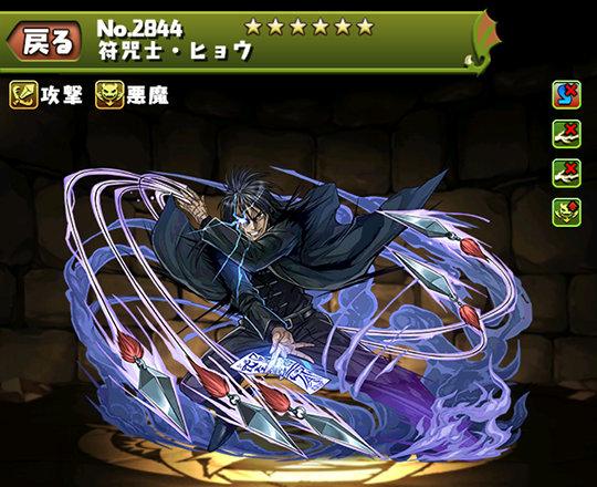 符咒師・ヒョウのステータス