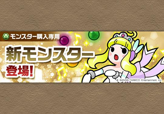 太鼓の達人コラボ新キャラ「ソプラノ姫」が登場!4月27日から10万MPで購入可能に