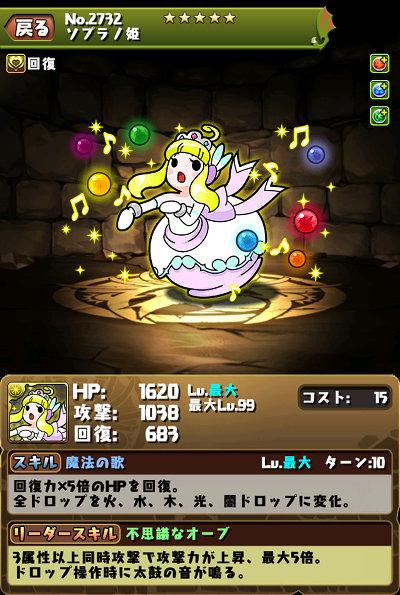 ソプラノ姫のステータス