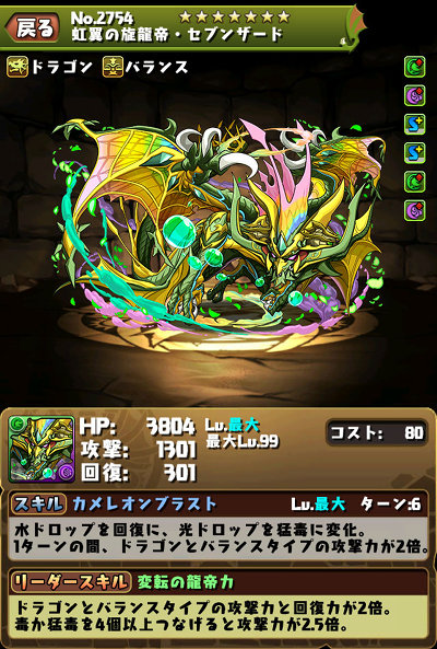 虹翼の旋龍帝・セブンザード