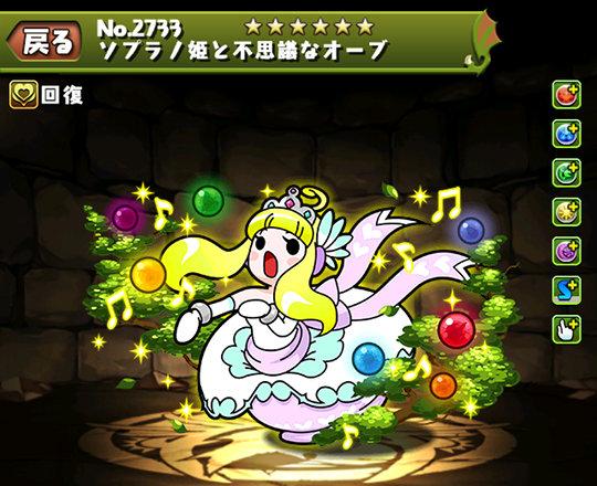 ソプラノ姫と不思議なオーブのステータス