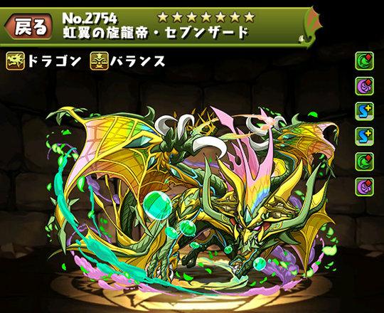 虹翼の旋龍帝・セブンザードのステータス