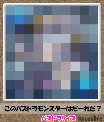 パズドラモザイククイズ50-2