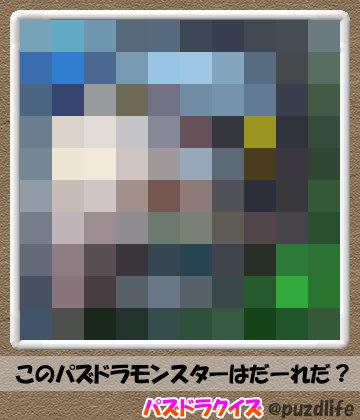 パズドラモザイククイズ50-4