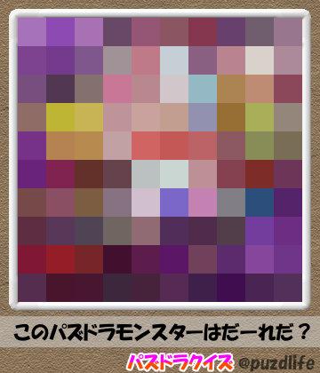 パズドラモザイククイズ50-7