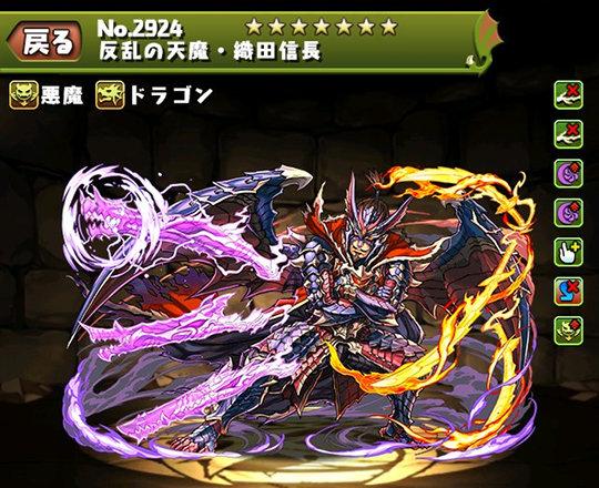 4月29日からダークカーニバル限定キャラ「織田信長」が登場!