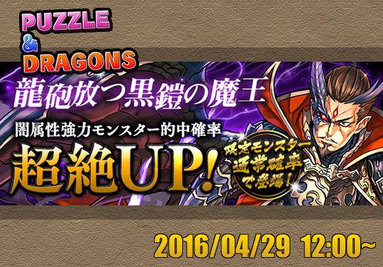 新レアガチャイベント『龍砲放つ黒鎧の魔王』が4月29日12時から開催!ダークカーニバル