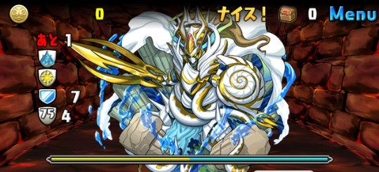 ヘパイストス=ドラゴン降臨! 壊滅級 1F 海王神・ヘブンズネプチューン