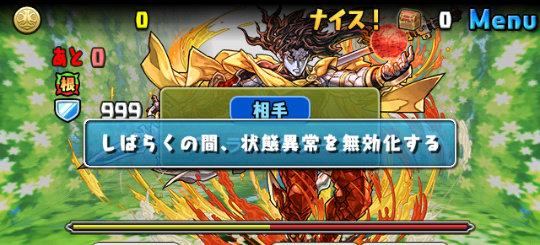 ガイア=ドラゴン降臨! 壊滅級 1F 復仇の戦軍神・アレス