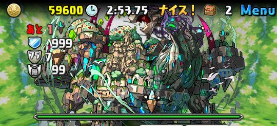 ガイア=ドラゴン降臨! 壊滅級 ボス ガイア=ドラゴン降臨! 壊滅級 2F 起源神・ガイア=ドラゴン