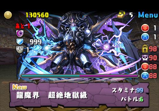特殊降臨ラッシュ!【特殊】 超絶地獄級 攻略&ダンジョン情報