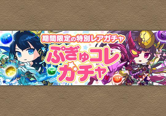 5月9日から「ぷぎゅコレガチャ」が登場!