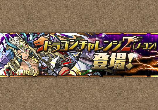 ドラゴンチャレンジ2【ノーコン】がやってくる!5月9日から