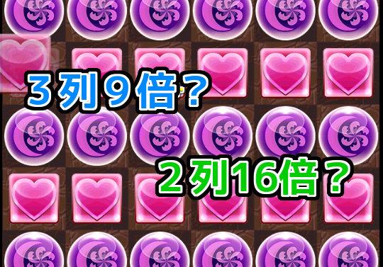 【パズドラ講座】英雄神の3列9倍と2列16倍はどっちが強いの?