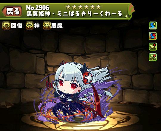 黒翼姫神・ミニばるきりーくれーるのステータス