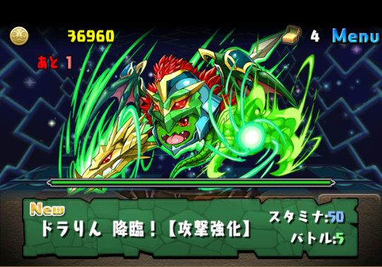 【ドラゴンチャレンジ2】ドラりん降臨! 超地獄級 攻略&ダンジョン情報