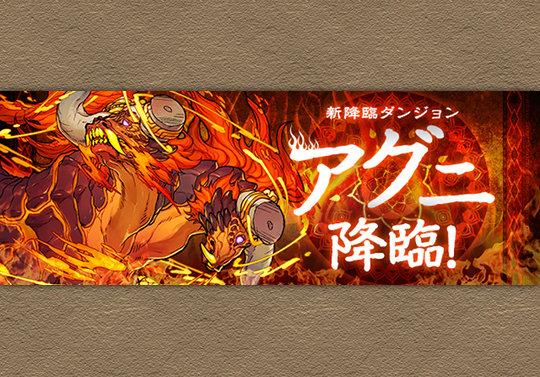 5月14日からアグニ降臨がやってくる!超地獄級・絶地獄級で登場