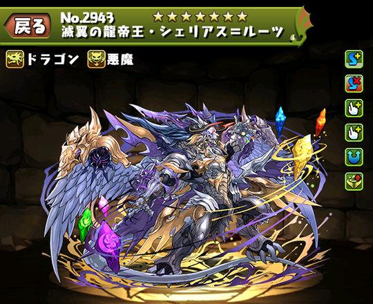 滅翼の龍帝王・シェリアス=ルーツのステータス