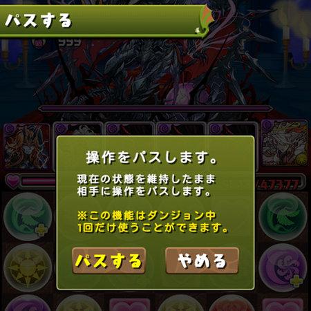 ヘラ=ドラゴン降臨 壊滅級 ボス 戦略的パス