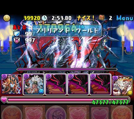 ヘラ=ドラゴン降臨 壊滅級 ボス ヘラ=ドラゴンを削る1